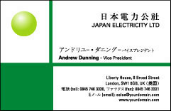 Lotus graphics japanese business cards english to japanese major credit cards accepted by paypal secure internet payment and we also accept cheques by post to make other arrangements for payment please contact us reheart Gallery